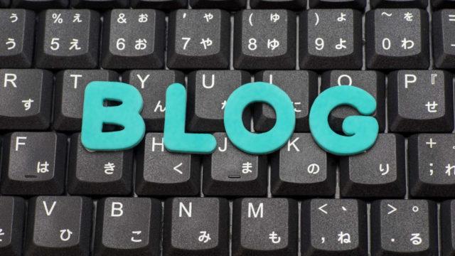 ブログとは